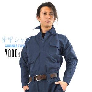 【丸源】 手甲シャツ サマー生地 7000番 極紺