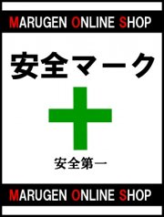 【ワッペン】安全マーク