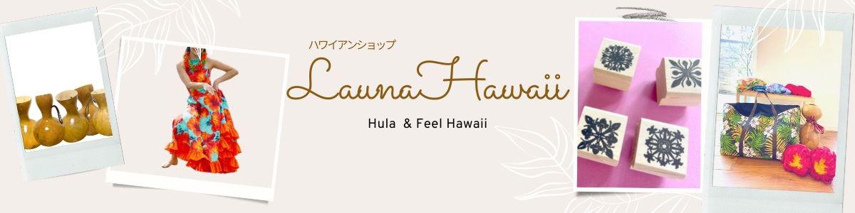 ハワイアンショップ Launa Hawaii