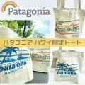 【ゆうメール発送可能】Patagonia パタゴニア ハワイ限定キャンパストートバッグ(小)