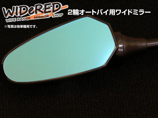 スズキ(SUZUKI)GSX1300R 隼(2006-2011)WIDeREDワイドミラー