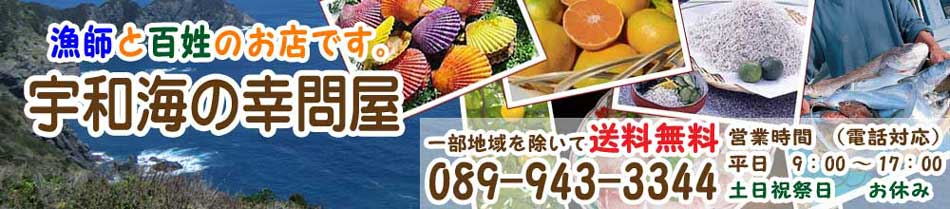 愛媛の特産品をお届け!宇和海の幸問屋 本店