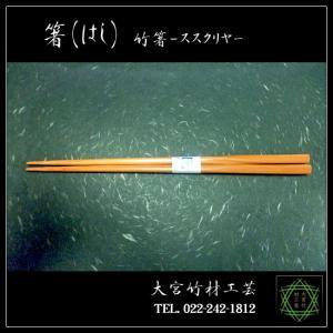 箸(はし)竹箸ーススクリヤー【メール便送料無料】配送可能