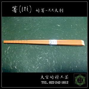 箸(はし)竹箸-スス天削【メール便】配送可能