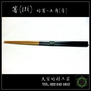 箸(はし)竹箸-五角【メール便送料無料】配送可能