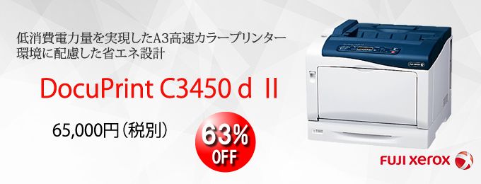 XEROX DocuPrint C3450d2