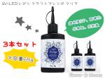 【3本セット】UV-LEDレジン クラフトアレンジ クリア 大容量65g