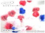 プチサイズのミンクファー(ミンクボール) 10〜20mm