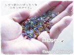 デコ素材 小さなつぶつぶガラス 2〜3mm MIXカラー <たっぷり50g>