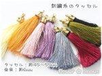 刺繍糸のタッセル 約45mm ゴールド