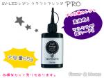 【1本売り】UV-LEDレジン クラフトアレンジ PRO クリア 大容量65g