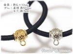ヘアアクセパーツ パイプ&カン付き(花デザイン)ヘアゴム 真鍮古美/ゴールド