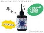 【1本売り】UV-LEDレジン クラフトアレンジ クリア 大容量65g