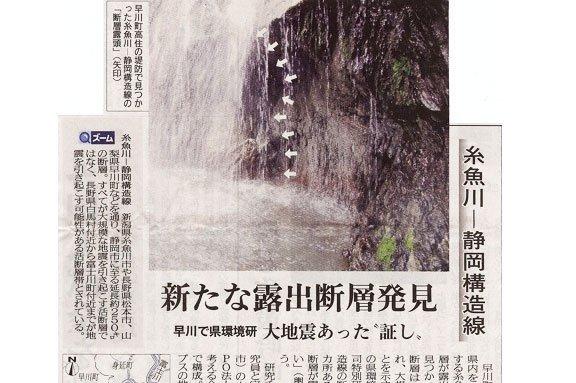 新発見!フォッサマグナを訪ねて 新発見!フォッサマグナを訪ねて 早川町... 新発見!断層(フォ