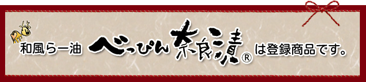 奈良の新名物《べっぴん奈良漬》お取り寄せギフト・手土産・お中元・お歳暮