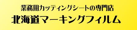 カッティングシート・ステカ・シルエットカメオのシートは北海道マーキングフィルム