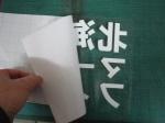 裏紙(剥離紙)付転写シート