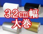 シルエットカメオ用32cm幅