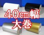 CE-6000-40用