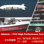ORACAL751C 3次曲面/船舶・車輌用長期7〜8年キャストフィルム