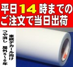【徳用 651】つや消し白 20cm幅×20mロール