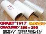 【お試しセット】水性インクジェットシート+ラミネーションフィルム2タイプ各30cm幅×5mセット