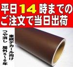 【651】つや消しブラウン32cm幅×10mロールシルエットカメオ車輌デカール用屋外5〜6年耐候性