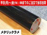 ブラックギャラクティックゴールド ステカSV-8用20cm幅×2m単位切売