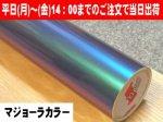 ターコイズラベンダー シルエットカメオ用32cm幅×2m単位切売