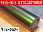 アボカド シルエットカメオ用32cm幅×10mロール