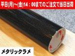 ブラックギャラクティックゴールド シルエットカメオ用32cm幅×10mロール