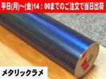 インターギャラクティックブルー シルエットカメオ用32cm幅×2m単位切売