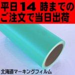 【お試しサイズ】耐熱塗装用マスキングシート×3m巻