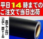 【651】つや消し黒 20cm幅×5mロール