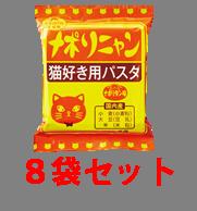 【猫好き用ラーメン】ナポリニャン8袋...