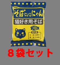【猫好き用ラーメン】そばにいるにゃん...