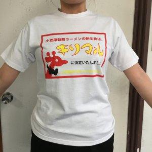【限定】キリマル名称決定記念デザイン(白)