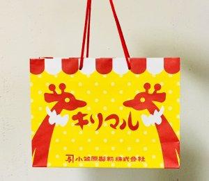 キリマルショップ紙袋 1枚