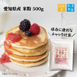グルテンフリー 愛知県産お米の粉500g