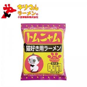 トムニャムラーメン1食トムヤムクン風味 【猫好き用ラーメン】
