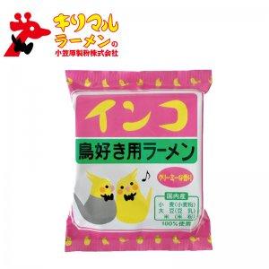 インコラーメン1食クリーミー塩とんこつ味 【鳥好き用ラーメン】