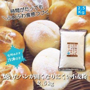 焼いたパンが固くなりにくい小麦粉2.5kg