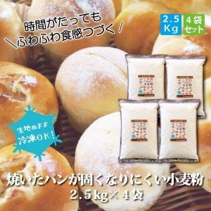 焼いたパンが固くなりにくい小麦粉2.5kg×4袋