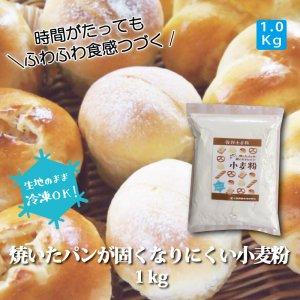 焼いたパンが固くなりにくい小麦粉1kg
