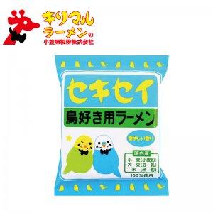 セキセイラーメン1食香ばしごましょうゆ味 【鳥好き用ラーメン】