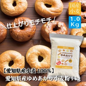 (愛知県産)ゆめあかり小麦粉1kg