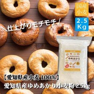 (愛知県産)ゆめあかり小麦粉2.5kg