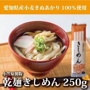 愛知県産小麦使用 「碧海の恵み」きしめん 250g