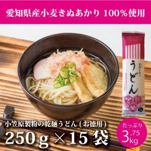 愛知県産小麦使用 「碧海の恵み」うどん 1ケース(15束セット)