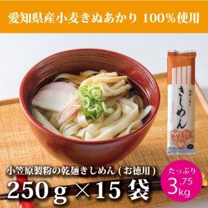 愛知県産小麦使用 「碧海の恵み」きしめん 1ケース(15束セット)